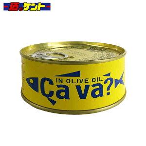 鯖 缶詰 岩手県産 Cava? サヴァ缶 国産サバのオリーブオイル漬け(170g)