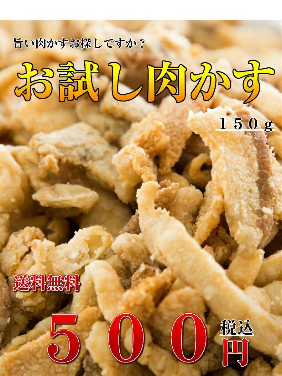 肉かす 150g お試し 送料無料 お好み焼き 富士宮やきそば