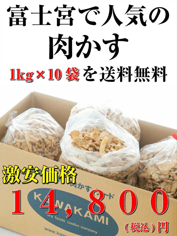 肉かす 1kg×10 送料無料 業務用 富士宮やきそば 安い 無添加
