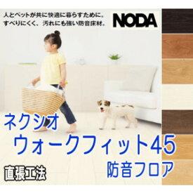 ノダ ネクシオ ウォークフィット45 防音フロア NEXシート貼り NW45S2-WA 他6柄 フローリング 床材