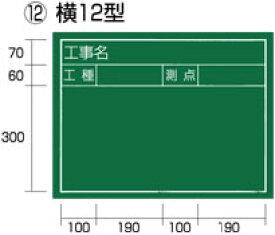 タジマツール 工事黒板 横12型 KB6-Y12