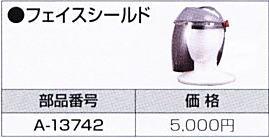 マキタ電動工具フェイスシールドA-13742