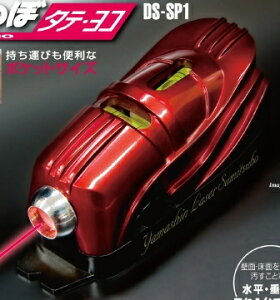 山真 ヤマシン レーザー墨つぼ タテ・ヨコ DS-SP1