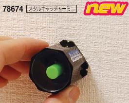 シンワ測定 メタルキャッチャーミニ 78674