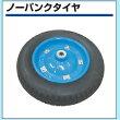 【特価品!!】一輪車用タイヤノーパンクタイヤ