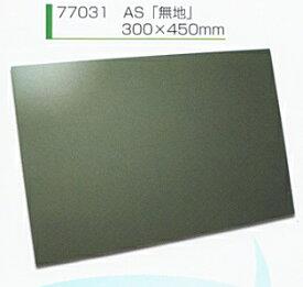 シンワ測定 工事用木製黒板 AS 無地 300×450mm 77031
