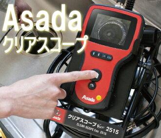 アサダ管内検査カメラクリアスコープEco2515