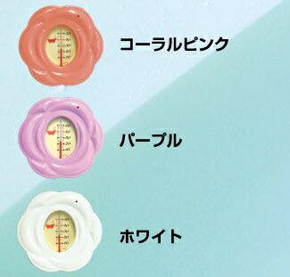 シンワ測定 風呂用温度計 B-10 ローズ カラー各種