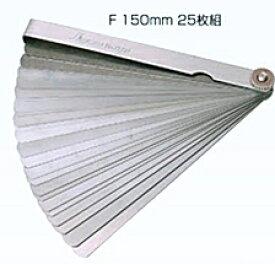 シンワ測定 シックネスゲージ F 150mm25枚組 73797