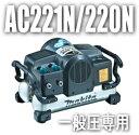 マキタ電動工具 【11L】一般圧専用エアーコンプレッサー AC221N(50Hz用)/AC220N(60Hz用)