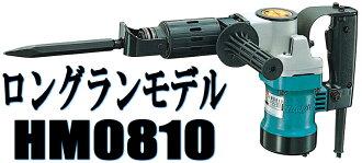 マキタ電動工具【特別価格】電動ハンマー(六角軸シャンク)HM0810(ケース付)