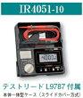 日置電機5レンジデジタル絶縁抵抗計IR4051-10【テストリードL9787付属】