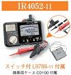 日置電機5レンジデジタル絶縁抵抗計IR4052-11【バーグラフ付/スイッチ付L9788-11付属】