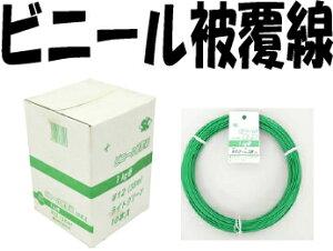 SC ビニール被覆線(PVC)/緑の針金 #16×約100m巻【1ケース/1kg×5巻入】