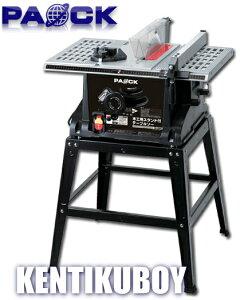 パオック 木工用スタンド付テーブルソー TBS-255PA(チップソー付)