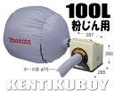 マキタ電動工具 集じん機(粉じん用)【100L】 411(P) ポッキンプラグ付