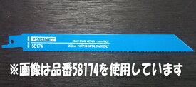 シグネット セーバーソー替刃【58092】 225mm×14T(5枚入)×20パック【合計100枚】