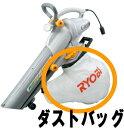 リョービ ブロアバキューム用ダストバッグ【35L】(RESV-1300・RESV-1310V用) 6075245