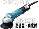 マキタ電動工具 100mmディスクグラインダー 9533BH【高速型・15°角度付】