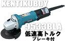 マキタ電動工具 100mmディスクグラインダー 9533BLA【低速高トルク型・ブレーキ付】