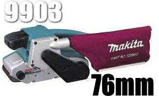 マキタ電動工具 76mmベルトサンダー 9903