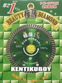 【特価品!!】大宝ダイヤモンド 【タイル・瓦用】極薄ワン 1mm×105mm