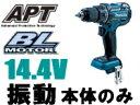 マキタ電動工具 14.4V充電式振動ドライバードリル HP470DZ(本体のみ)【バッテリー・充電器は別売】