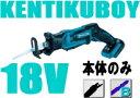 マキタ電動工具 18V充電式レシプロソー JR184DZ(本体のみ)【バッテリー・充電器は別売】