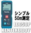 マキタ電動工具 レーザー距離計 【50m/シンプルタイプ】 LD050P
