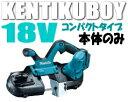 マキタ電動工具 18V充電式ポータブルバンドソー(コンパクトタイプ) PB181DZ(本体のみ)【バッテリー・充電器・ケ…