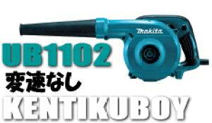 マキタ電動工具 ブロアー UB1102(変速なし)【UB1100後継品】 ブロワー(100V)