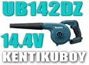 マキタ電動工具 14.4V充電式ブロアー UB142DZ(本体のみ)【バッテリー・充電器は別売】