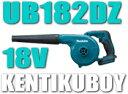 マキタ電動工具 18V充電式ブロアー UB182DZ(本体のみ)【バッテリー・充電器は別売】