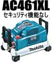 マキタ電動工具 【11L】高圧エアコンプレッサー AC461XL(青)/AC461XLB(黒)/AC461XLR(赤) 【セキュリティー機能なし】