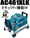 マキタ電動工具 【11L】高圧エアコンプレッサー AC461XLK(青)/AC461XLKB(黒)【セキュリティ機能付】