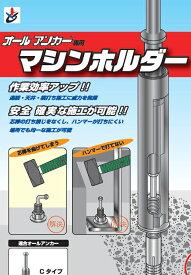 サンコーテクノ オールアンカー専用マシンホルダー(SDS-plus用) AL-10H-SDS(M10・W3/8用)