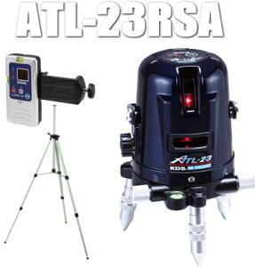 KDS レーザー墨出し器 ATL-23RSA【本体+受光器+三脚付】