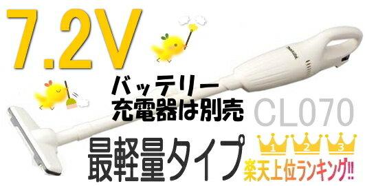 マキタ掃除機 7.2Vマキタ充電式クリーナーCL070DZ(本体のみ)【カプセル式/トリガ式スイッチ】【バッテリー・充電器は別売】 コードレス掃除機