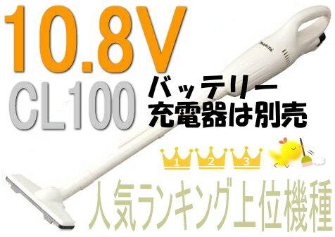 マキタ掃除機 10.8Vマキタ充電式クリーナーCL100DZ(本体のみ)【バッテリー・充電器は別売】【カプセル式/トリガ式スイッチ】 コードレス掃除機