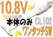 マキタ掃除機10.8Vマキタ充電式クリーナーCL102DZ(本体のみ)【紙パック式】【バッテリー・充電器別売】コードレス掃除機