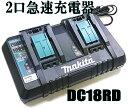 マキタ電動工具 2口急速充電器 スライド式バッテリー専用 DC18RD【9.6V〜18V専用】USB電源端子付