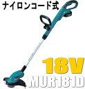 マキタ 草刈機 18V充電式草刈機(ナイロンコード式) MUR181DZ(本体のみ)【バッテリー・充電器は別売】