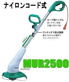 マキタ 草刈機(ナイロンコード式) MUR2500