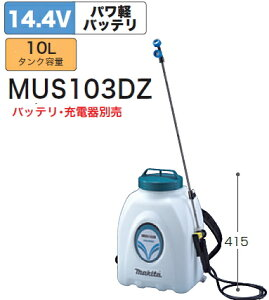 マキタ電動工具 14.4V充電式噴霧器【タンク容量10L】 MUS103DZ(本体のみ)【バッテリー・充電器は別売】