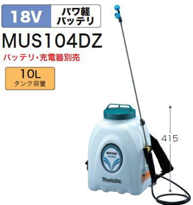 マキタ電動工具 18V充電式噴霧器【タンク容量10L】 MUS104DZ(本体のみ)【バッテリー・充電器は別売】