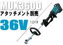 欠品中です マキタ電動工具 36V充電式スプリットモーター MUX360DZ(モーター部のみ/アタッチメント別売タイプ)【…