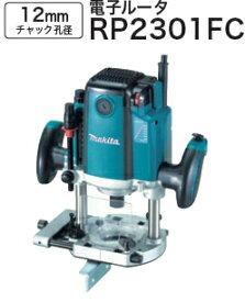 マキタ電動工具 電子ルーター【12mmチャック孔径】 RP2301FC
