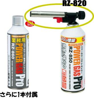新富士バーナーガストーチ/パワートーチRZ-820BP3(パワーガスRZ-860×1本・RZ850×1本付)