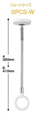 ホスクリーン川口技研ホスクリーン室内物干しスポット型SPCS-W/SPCS-M型ショート320mm【1本単位】【荷重目安ガイド付】【ホスクリーンケンチクボーイ】