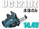 マキタ電動工具 14.4V充電式チェーンソー UC121DZ(本体のみ)【バッテリー・充電器は別売】